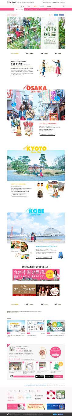 新しい関西に出会う 三都女子旅 2017 Spring&Summer【マイフェバ】 https://www.my-fav.jp/kansai/feature/152/