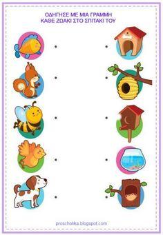 Περιβάλλον online worksheet for προνήπια- νήπια. You can do the exercises online or download the worksheet as pdf. Animal Activities For Kids, Preschool Learning Activities, Infant Activities, Preschool Activities, Kids Math Worksheets, Kindergarten Learning, Kids Education, Free Images, Barn