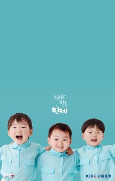 Song Il Gook Requests That People Not Use Images Of The Triplets For Political Purposes Cute Kids, Cute Babies, Song Il Gook, Triplet Babies, Superman Kids, Man Se, Song Triplets, Song Daehan, Korean Babies