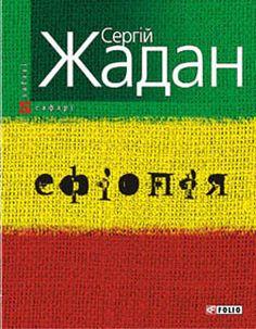 Сергій Жадан Марадона з Біґ Мак-ом у Ефіопії | Книжковий блог http://knygypirat.blogspot.com/2013/03/blog-post_18.html