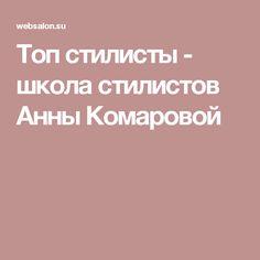 Топ стилисты - школа стилистов Анны Комаровой