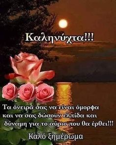 Night Pictures, Good Night Quotes, Greek Quotes, Good Morning, Gifts, Inspiring Sayings, Pictures, Buen Dia, Presents