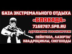 Пейнтбол, Лазертаг клуб в Санкт-Петербурге