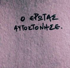 New Quotes Deep Feelings Greek 26 Ideas Love Quotes Poetry, New Quotes, Wall Quotes, Happy Quotes, Bible Quotes, Inspirational Quotes, Greek Memes, Greek Quotes, Sarcastic Quotes
