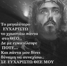 Jesus Prayer, God Jesus, Jesus Christ, Greece Quotes, Prayer For Family, Little Prayer, Orthodox Icons, Jesus Quotes, Christian Faith