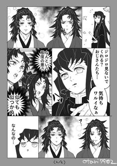 Kimetsu no Yaiba Doujinshi - 26 - Página 2 - Wattpad Anime Angel, Ange Anime, Anime Demon, Anime Art, Slayer Meme, Demon Slayer, Harry Potter Anime, Short Comics, Kirito