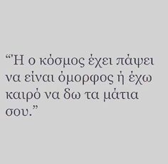 Movie Quotes, Book Quotes, Life Quotes, Hipster Wallpaper, To Infinity And Beyond, Greek Quotes, Thoughts And Feelings, Love You More Than, Favorite Quotes