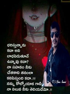 Sad Quotes, Love Quotes, I Love You, My Love, Sight Words, Telugu, Quotations, Deep, Art