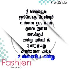 Good Life Quotes, Life Is Good, Tamil Motivational Quotes, Good Morning Messages, Good Thoughts, Good Morning Wishes, Life Is Beautiful