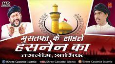 Full Waqya - Mustafa Ke Ladle Husnain Ka Haji Tasleem ,Asif  | Fatima Ki Sakhawat | Islamic Kisse