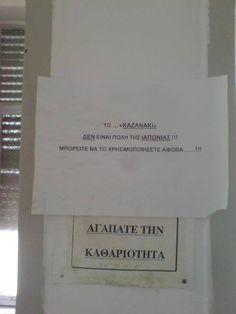 Επιγραφή... ΕΠΟΣ σε ελληνική τουαλέτα: part 2 (pics) | Plus: Viral | gazzetta.gr Funny Quotes, Funny Memes, Jokes, Greek Memes, Lol, Cheer Up, Random Stuff, Funny Stuff, Cards Against Humanity