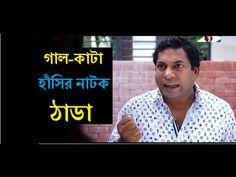 Comedy Natok 2016 -ঠাডা by Mosharraf Karim New Bangla Natok 2016