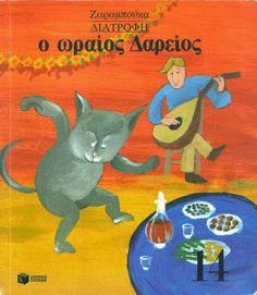 ...Το Νηπιαγωγείο μ' αρέσει πιο πολύ.: Ο Υγιεινούλης μας μας μαθαίνει να τρώμε σωστά. Greek Language, Kids Corner, Art For Kids, Kindergarten, Arts And Crafts, Healthy Eating, Blog, How To Make, Nutrition