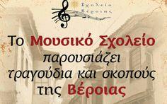 Μουσικό Σχολείο: Συναυλία με παραδοσιακά τραγούδια της Βέροιας