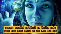 අඟහරු ලොවෙන් පෘථිවියට ආ විස්මිත දැරිය - Extraterrestrial Girl Lea Kapiteli  Extraterrestrial Girl Lea Kapiteli  For Copyright Matters Please Contact Us At : onworldarts@gmail.com Visit Us - http://vishwakarma.tv/ Like Us - h... http://webissimo.biz/%e0%b6%85%e0%b6%9f%e0%b7%84%e0%b6%bb%e0%b7%94-%e0%b6%bd%e0%b7%9c%e0%b7%80%e0%b7%99%e0%b6%b1%e0%b7%8a-%e0%b6%b4%e0%b7%98%e0%b6%ae%e0%b7%92%e0%b7%80%e0%b7%92%e0%b6%ba%e0%b6%a7-%e0%b6%86-%e0%b7%80/