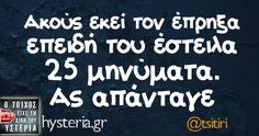 Funny Status Quotes, Funny Statuses, Funny Picture Quotes, Stupid Funny Memes, Hilarious, Funny Shit, Greek Memes, Greek Quotes, Laugh Out Loud