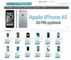 http://scam.su/magazin-moshennik-gsm-king-ru.html  Магазин мошенник gsm-king.ru  Интернет магазин gsm-king.ru является мошенником, и точной копией сайте m-prices Все представленные товары на сайте не существуют. Контактные данные не реальные. Сайт создан исключительно для получения прибыли путем обмана посетителей сайта.  Контакты мошенников: Отсутствуют.  #scam #интернет_магазин #мошенничество