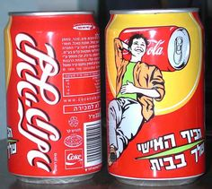 Coke Can from Israel
