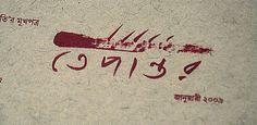 satyajit ray calligraphy - Google Search