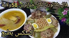 جبتلكم فال شباب طعام دار أو كسكس بلحم مع مرق ابيض بنة أعراس لكل ناجحين ب...