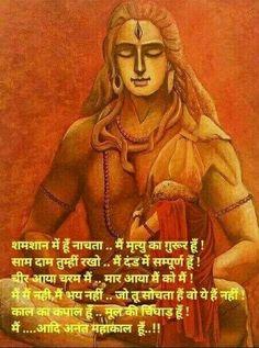Follow me.. Har har mahadev
