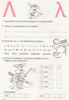 Greek Language, Speech And Language, Learn Greek, Greek Alphabet, Thing 1, Skills To Learn, Preschool Worksheets, Foreign Languages, Book Activities