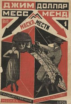 Alexander Rodchenko - Lío Remendar ili ianki contra petrograde , vol . Alexander Rodchenko, Modern Art, Contemporary Art, Russian Constructivism, Typographic Design, Russian Art, Grafik Design, Cool Posters, Book Cover Design