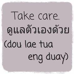 Learn Thai Language, Korean Language Learning, Language Study, Language Lessons, Bye In Korean, Thai Phrases, Thailand Language, Thai Alphabet, Thai Words
