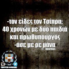 Οι Μεγάλες Αλήθειες της Δεύτερας Tell Me Something Funny, Funny Greek, Greek Quotes, Great Words, Cheer Up, The Funny, Funny Shit, Just For Laughs, Laughter