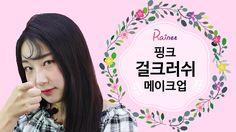 꽃놀이 핑크 걸크러쉬 메이크업 blooming pink girl crush makeup | Rainee 레이니