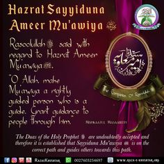 Oh Allah, Islamic, Blessed, Hearts, History, Sayings, How To Make, Historia, Lyrics