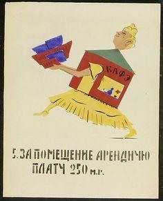 ROSTA WINDOWS, Vladimir Mayakovsky Rent for real estate - 250 million rubles, September 1921 series of 12 works, each ca. 53 x 42,5 cm, gouache on paper #03760-05