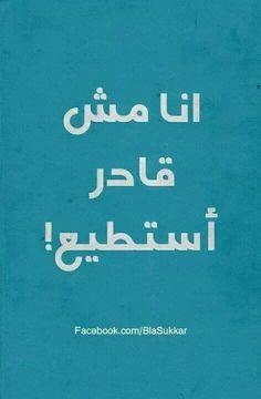 #Arabic Quotes