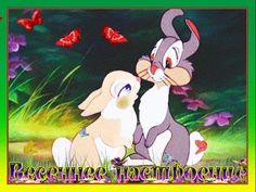 Людмила Проничева – Google+ Cony Brown, Change My Name, Cute Dragons, Cute Gif, Cinema, Princesas Disney, Vintage Disney, Bambi, Disney Characters