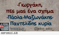 αστειες εικονες με ατακες Bright Side Of Life, Funny Quotes, Humor Quotes, Greek Quotes, Just For Laughs, Haha, Comedy, Jokes, Sayings