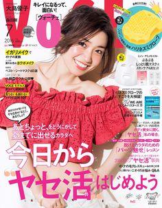 VOCE 2016年7月号 | 本 | Amazon.co.jp