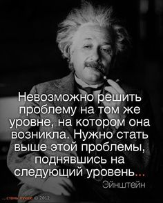 Интересные новости Brainy Quotes, Wise Quotes, Faith Quotes, Inspirational Quotes, Leadership Quotes, Education Quotes, Funny Phrases, Truth Of Life, Psychology Quotes
