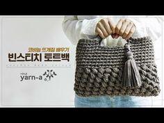[야나 코바늘] 빈 스티치 뜨기(crochet bean stitch) / 토트백 만들기/ 뜨개질배우기 - YouTube Crochet Clutch, Crochet Purses, Crochet Stitches, Knit Crochet, Crochet Patterns, Lidia Crochet Tricot, Crochet Handles, Easy Crochet Blanket, Finger Knitting