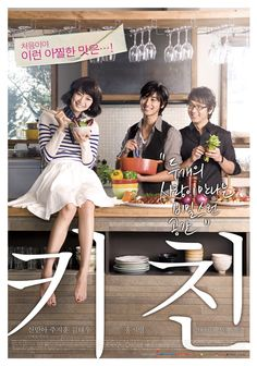 8 of 10 | The Naked Kitchen (2009) Korean Movie | Shin Min-A