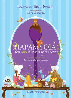 """9 ΠΑΡΑΜΥΘΙΑ ΚΑΙ ΜΙΑ ΞΥΛΙΝΗ ΚΟΥΤΑΛΑ Παραμύθια """"πειραγμένα"""" από την Ιωάννα και την Έρση Νιαώτη και συνταγές της Αργυρώς Μπαρμπαρίγου. Στον Διεθνή Διαγωνισμό Gourmand World Cookbooks Awards 2012 επελέγη ως το βιβλίο με το καλύτερο κείμενο στην Ελλάδα & με την καλύτερη εικονογράφηση. Οι εικαστικές συνθέσεις της Έλενας Ζουρνατζή έφεραν το βιβλίο στη short list με τα βιβλία μαγειρικής με την καλύτερη εικονογράφηση στον κόσμο. Ήξεραν οι εφτά νάνοι να φτιάχνουν μηλόπιτα; Ποιο ήταν το αγαπημένο ..."""