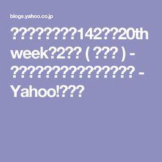ローストビーフ★142回★20th week:2日目 ( レシピ ) - 料理研究家村上祥子の空飛ぶ食卓 - Yahoo!ブログ