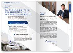 総合カタログ制作【効果的作成/デザイン】|会社案内 パンフレット専科 Company Brochure, Magazine Layout Design, Catalog, Engineering, Japan, Corporate Brochure, Brochures, Technology, Japanese