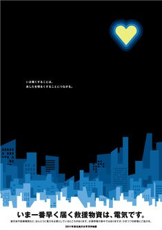 """Japanese electricity saving poster --""""The quickest aid you can provide now is electricity."""""""
