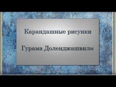 "Слайд-шоу ""КАРАНДАШНЫЙ РИСУНОК ГУРАМА ДОЛЕНДЖАШВИЛИ"""