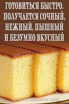 Easy Cake Recipes, Baking Recipes, Dessert Recipes, Mac And Cheese Homemade, Food Platters, No Bake Desserts, Street Food, Bakery, Food And Drink