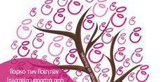 Το τηλεοπτικό σποτ για τον 6ο Πανελλαδικό Δημόσιο Θηλασμό - inLefkas