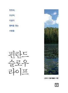 핀란드 슬로우 라이프 Ppt Design, Layout Design, Graphic Design, Book Cover Design, Book Design, Web Layout, User Interface Design, Editorial Design, Photo Book