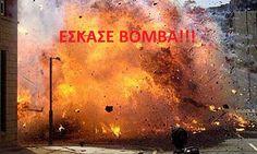 ΜΟΛΙΣ ΕΣΚΑΣΕ ΒΟΜΒΑ!!!ΔΕΛΤΙΟ ΤΥΠΟΥ!!!ΕΡΧΟΝΤΑΙ ΕΚΛΟΓΕΣ!!!