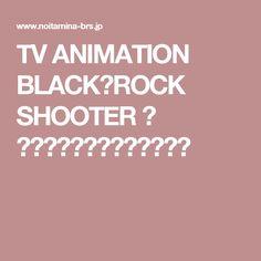 TV ANIMATION BLACK★ROCK SHOOTER   ブラック★ロックシューター