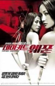 Arma desnuda (Chek law dak gung) (Naked Weapon) (2002) Ver Online Y Descargar Gratis
